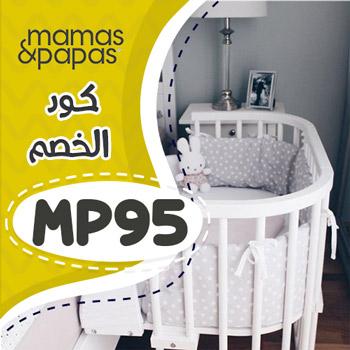 اكواد خصم ماماز اند باباز
