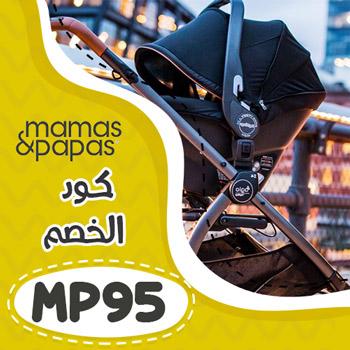 mamas and papas code 2020