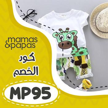 mamas and papas coupon